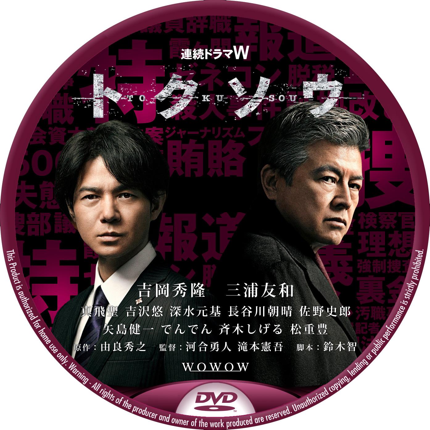 トクソウ WOWOW DVDラベル