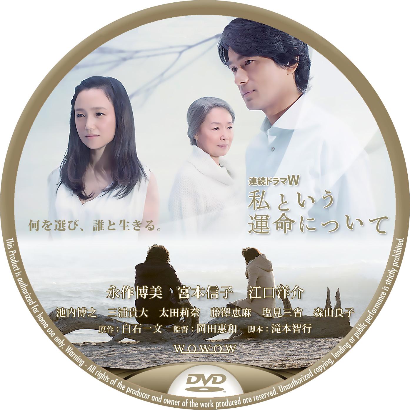 私という運命について WOWOW DVDラベル