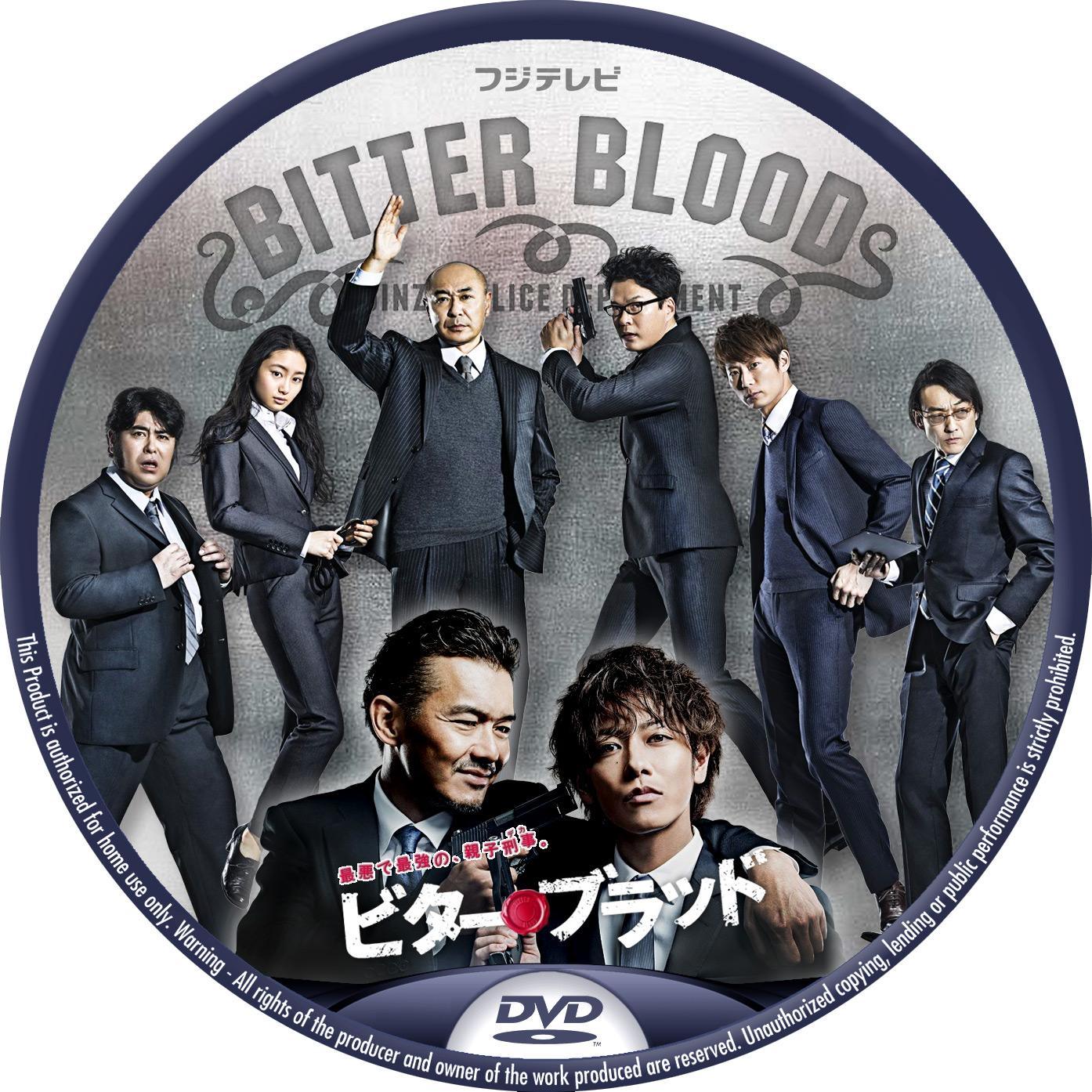 ビター・ブラッド DVDラベル