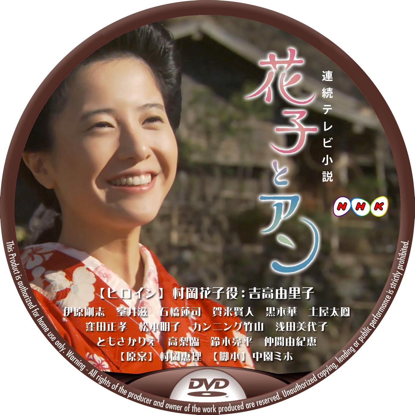 村岡花子 DVDラベル