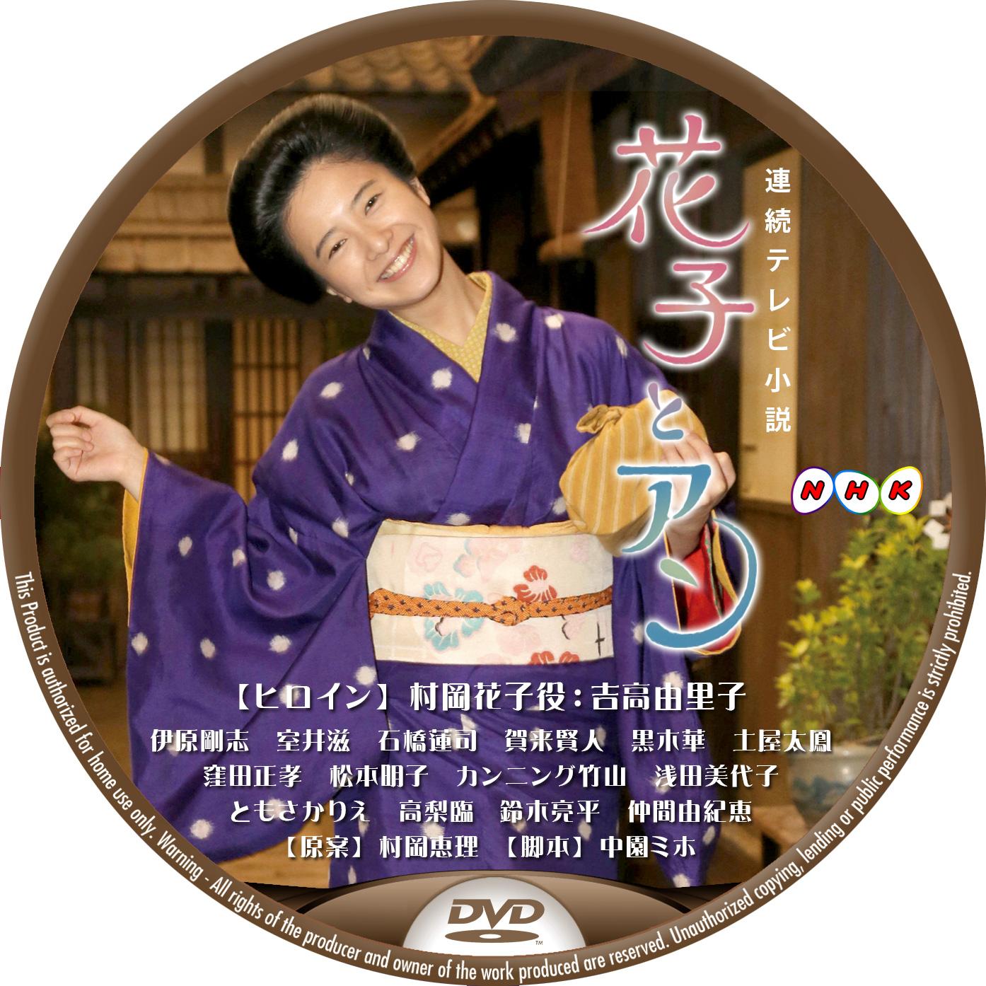 吉高由里子 DVDラベル