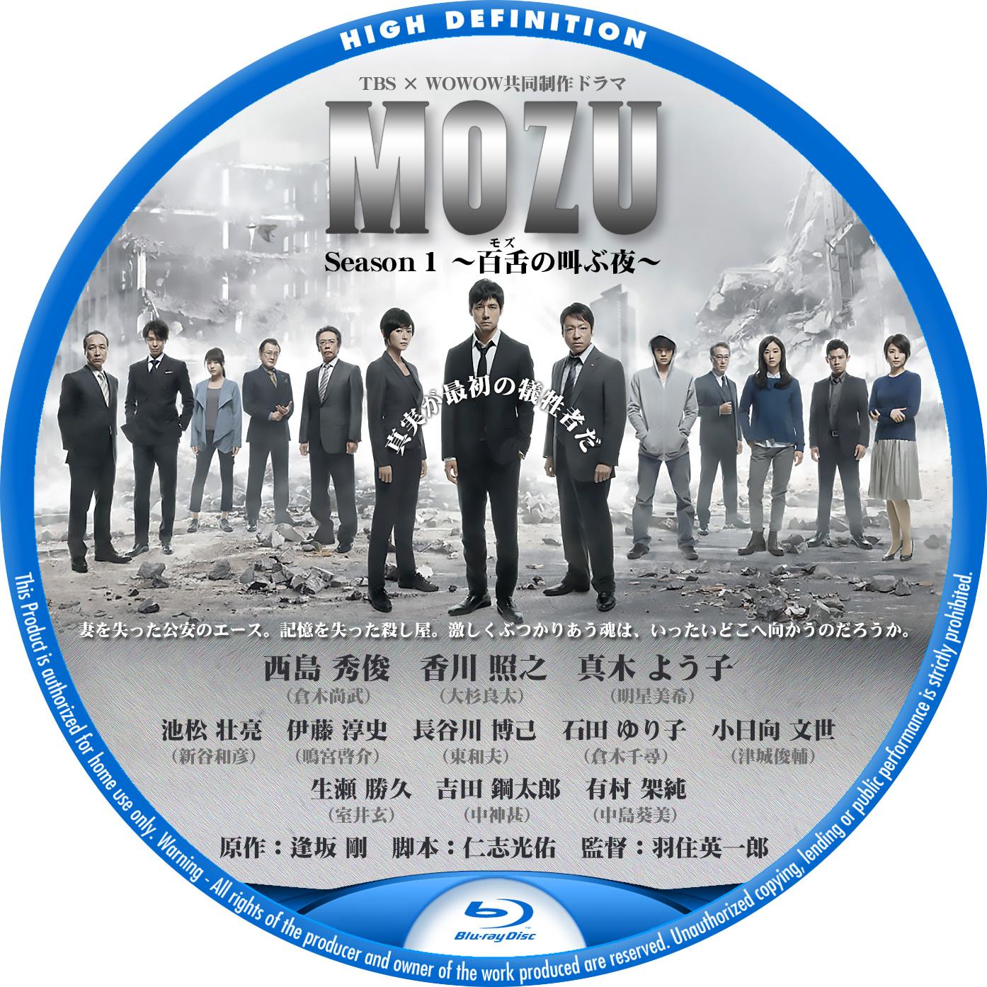 MOZU シーズン1 BDラベル