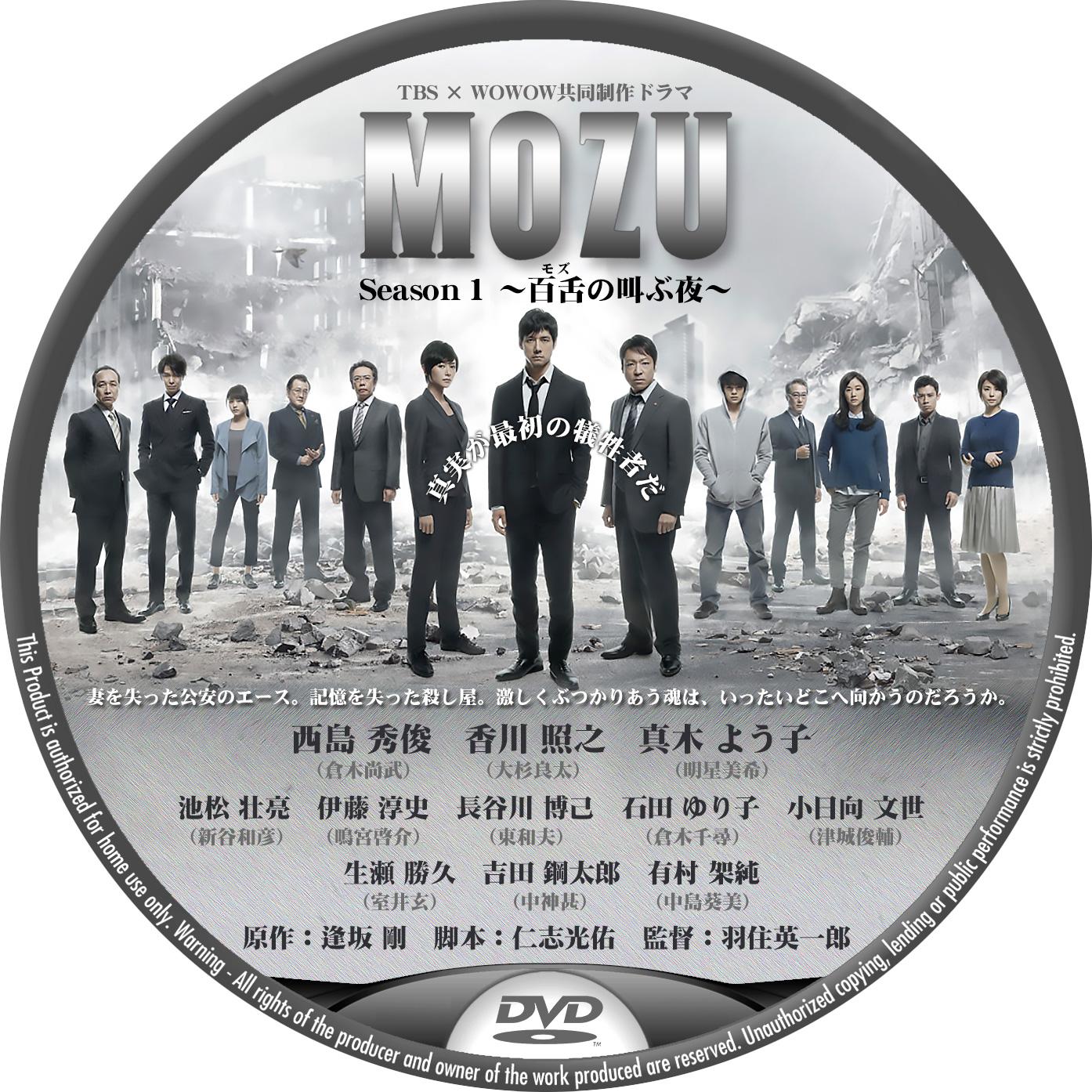 MOZU シーズン1 DVDラベル