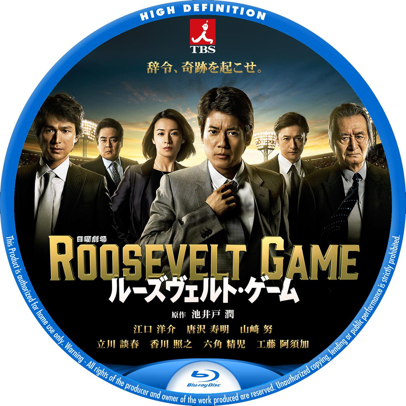 ルーズヴェルト・ゲーム BDラベル