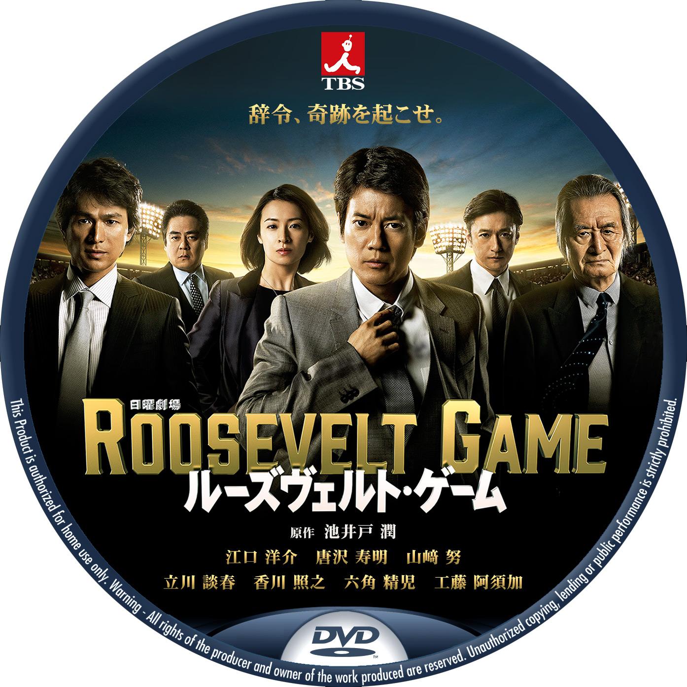 ルーズヴェルト・ゲーム 日曜劇場 DVDラベル