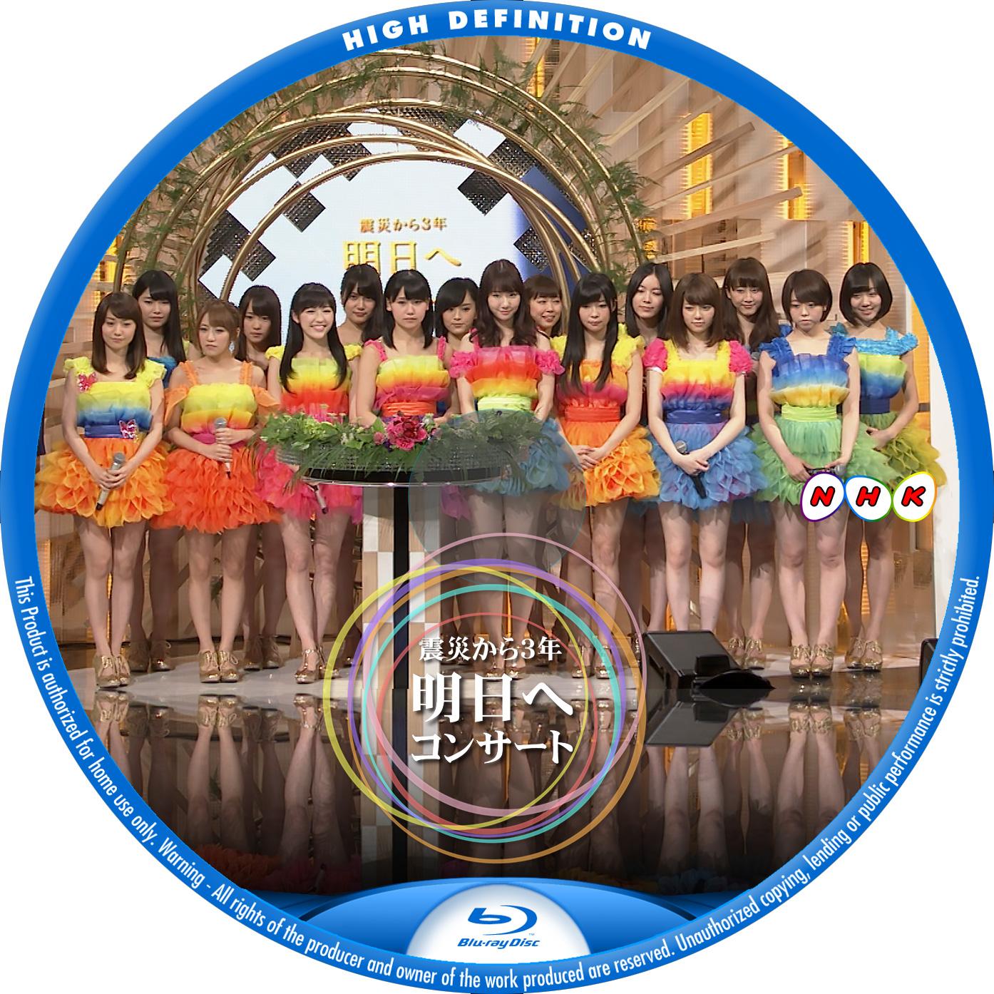 震災から3年 AKB48 BDラベル