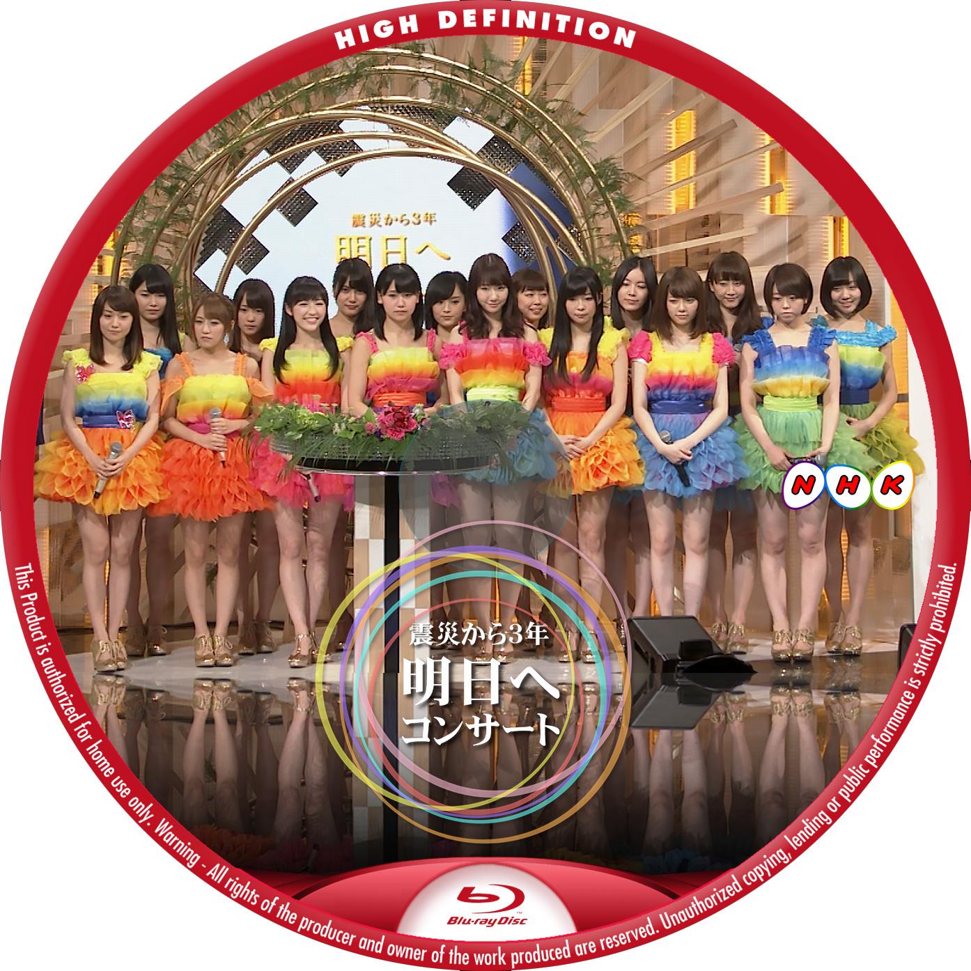 明日へコンサート AKB48 BDラベル