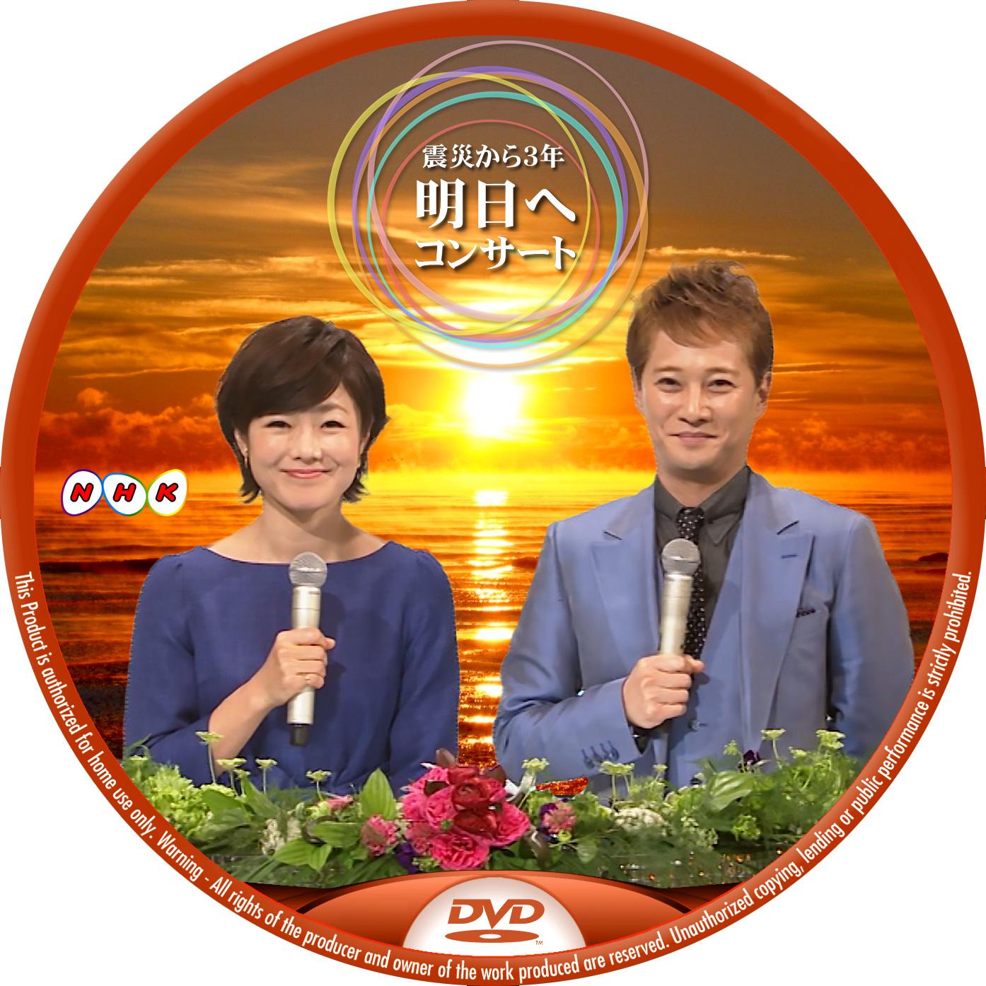 震災から3年 明日へコンサート DVDラベル