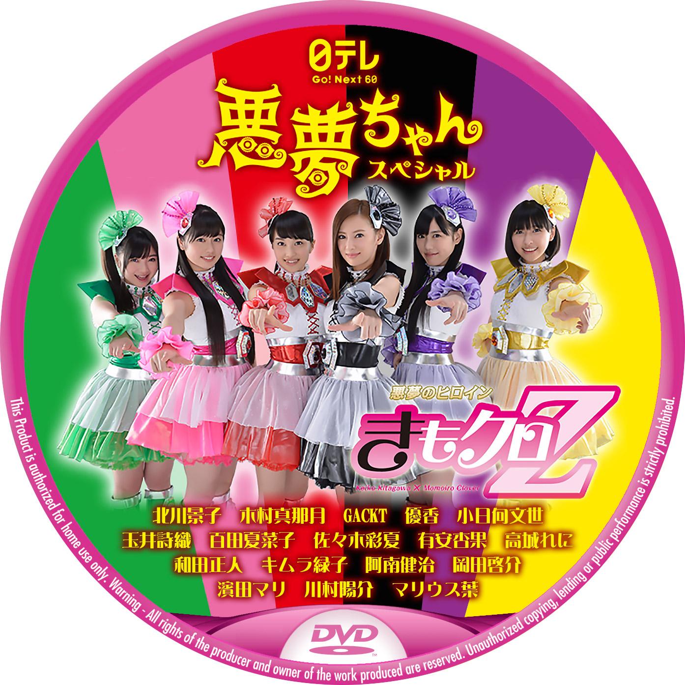 悪夢ちゃん きもクロZ DVDラベル