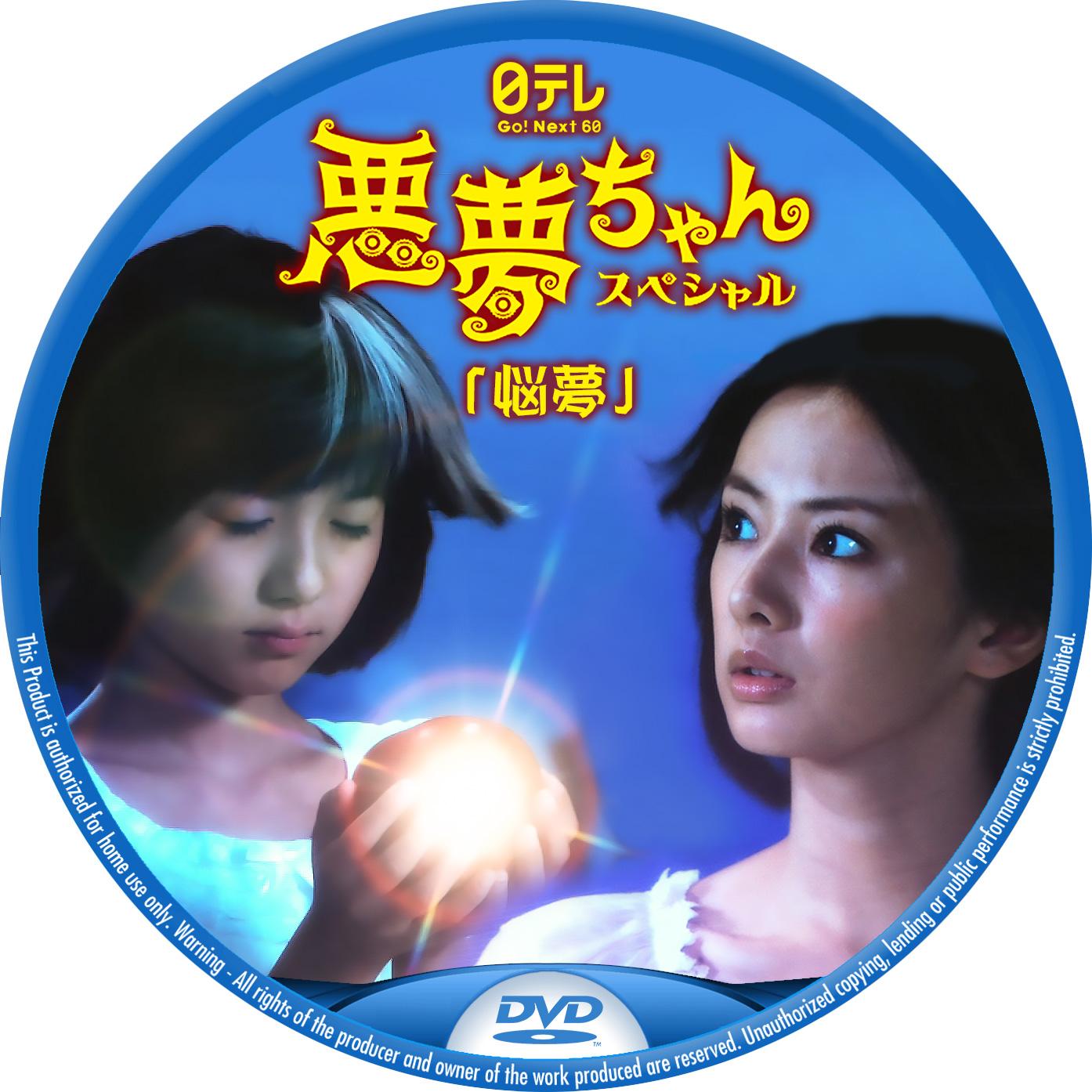 悪夢ちゃん SP DVDラベル