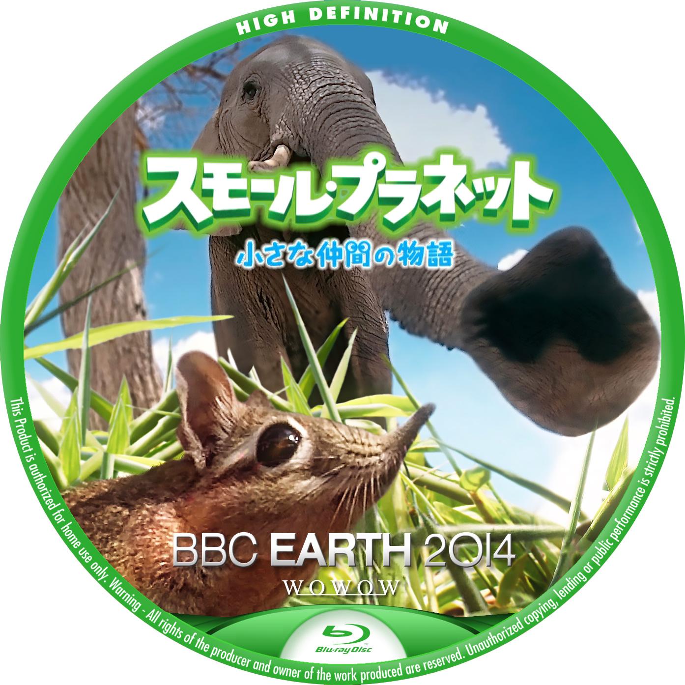 BBC EARTH 2014 スモールプラネット 第1話 BDラベル