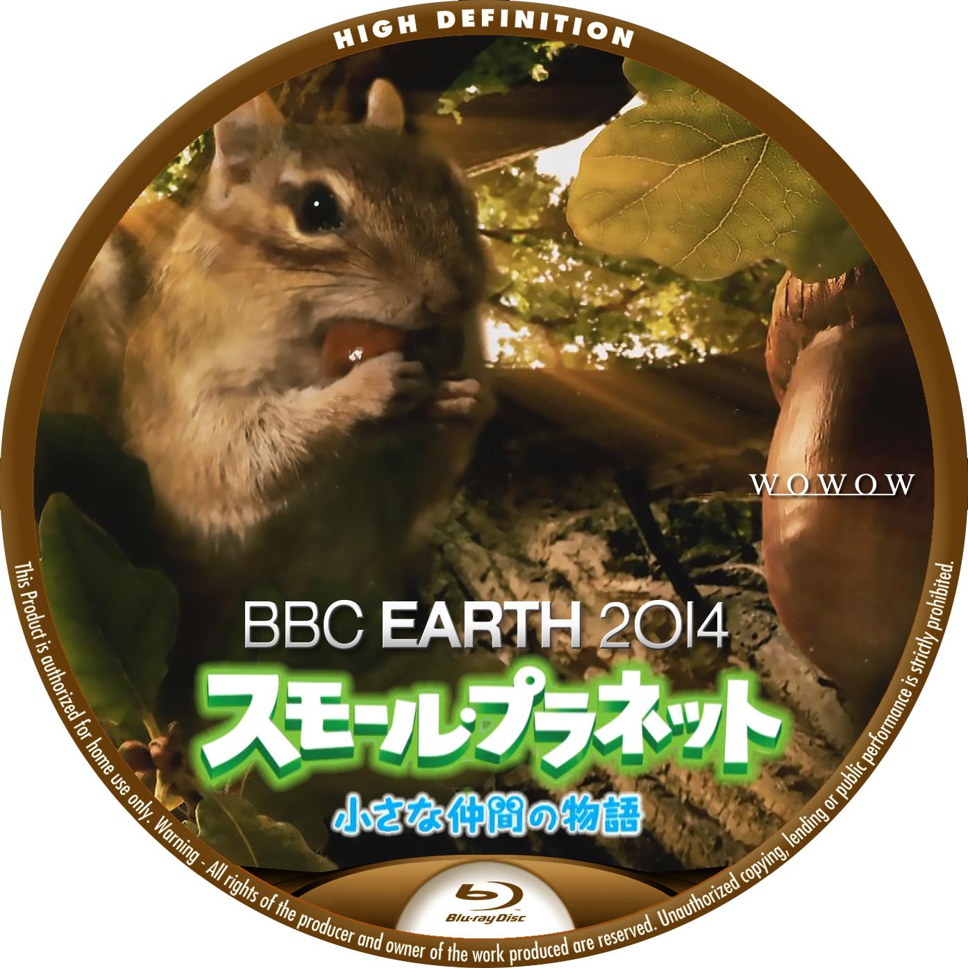BBC EARTH 2014 スモールプラネット 第2話 BDラベル