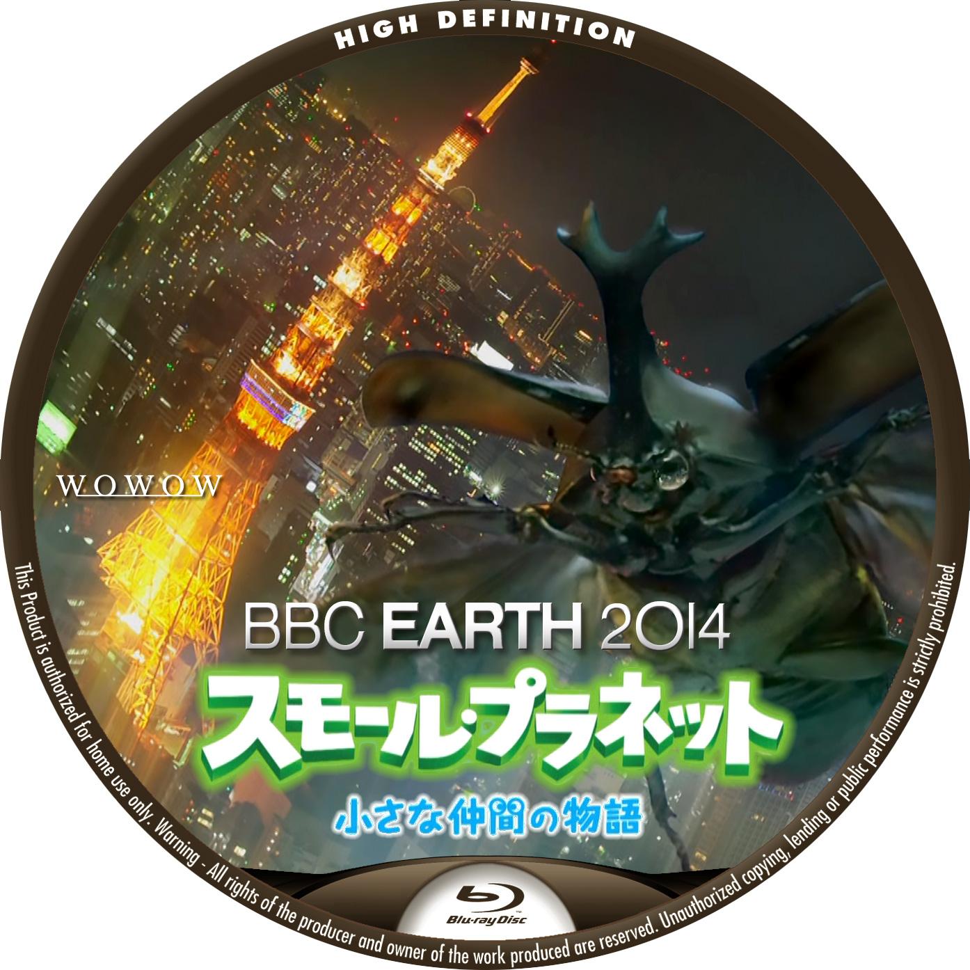 BBC EARTH 2014 スモールプラネット 第3話 BDラベル