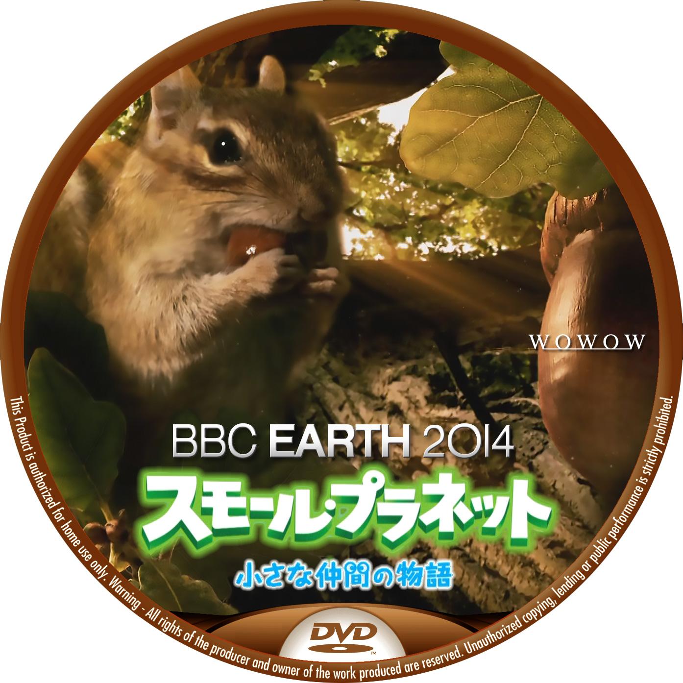BBC EARTH 2014 スモールプラネット 第2話 DVDラベル