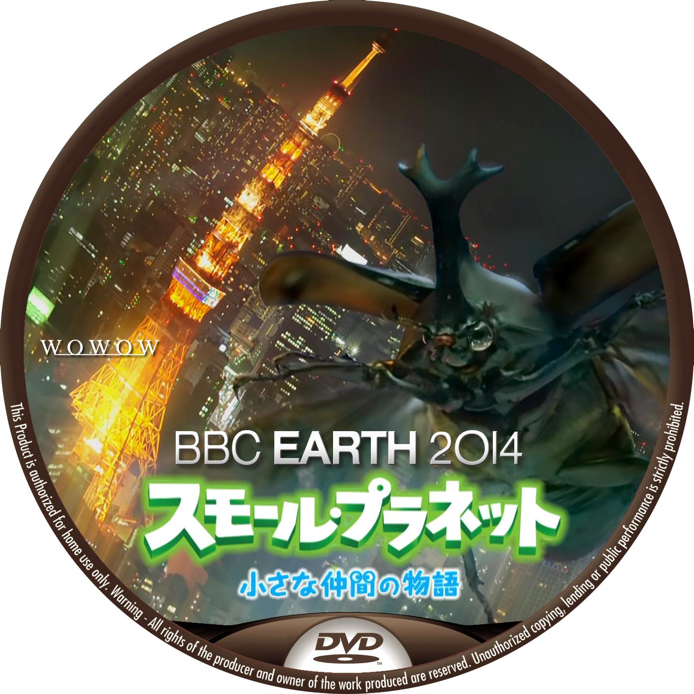 BBC EARTH 2014 スモールプラネット 第3話 DVDラベル