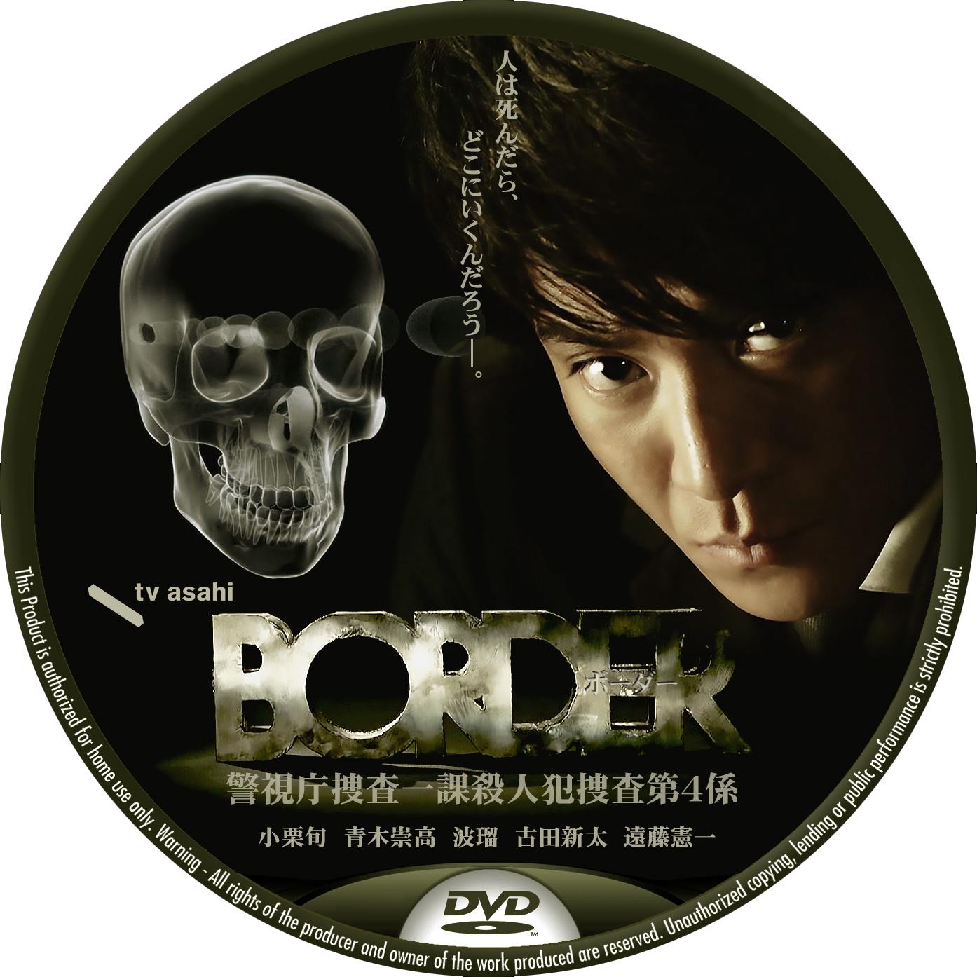 BORDER ドラマ DVDラベル テレ朝