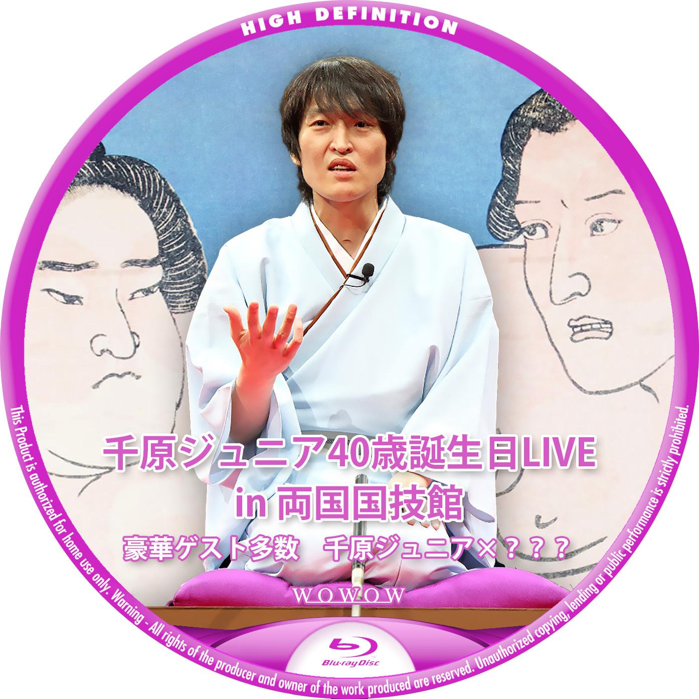 千原ジュニア LIVE WOWOW BDラベル