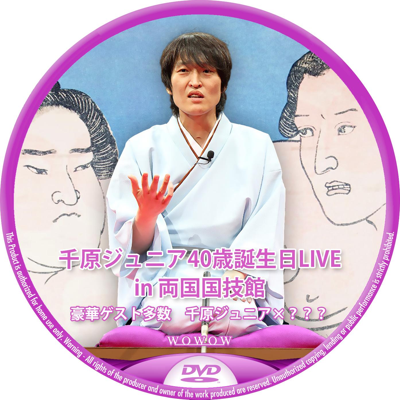 千原ジュニア LIVE WOWOW DVDラベル