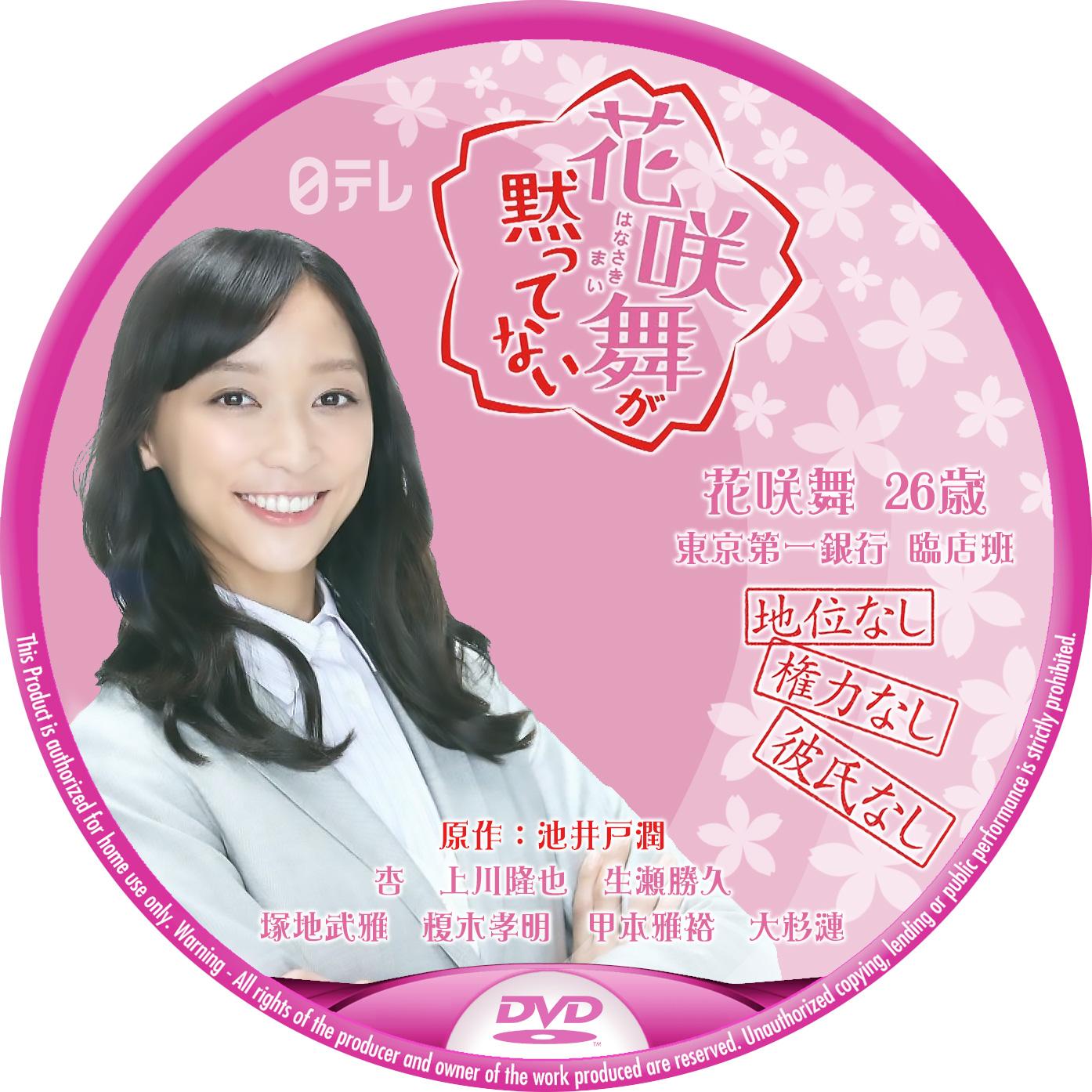 花咲舞が黙っていない DVDラベル