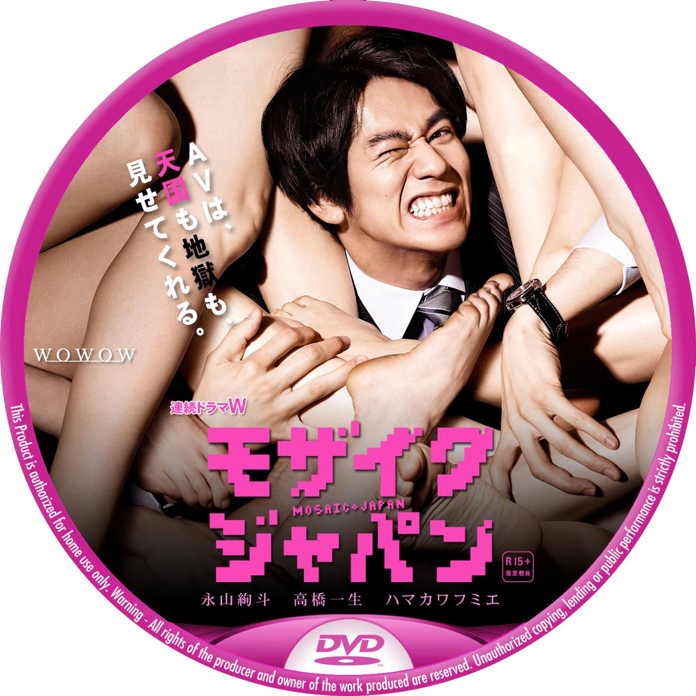 モザイクジャパン WOWOW DVDラベル