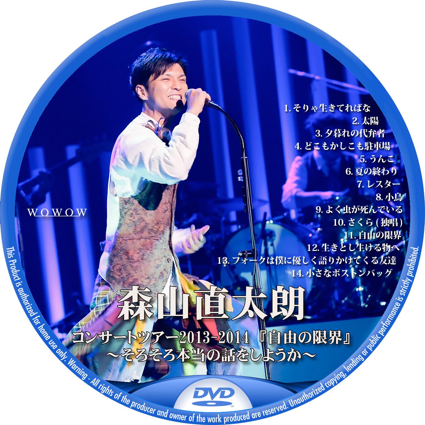 森山直太朗 WOWOW ライブ DVDラベル そろそろ本当の俺の話をしようか