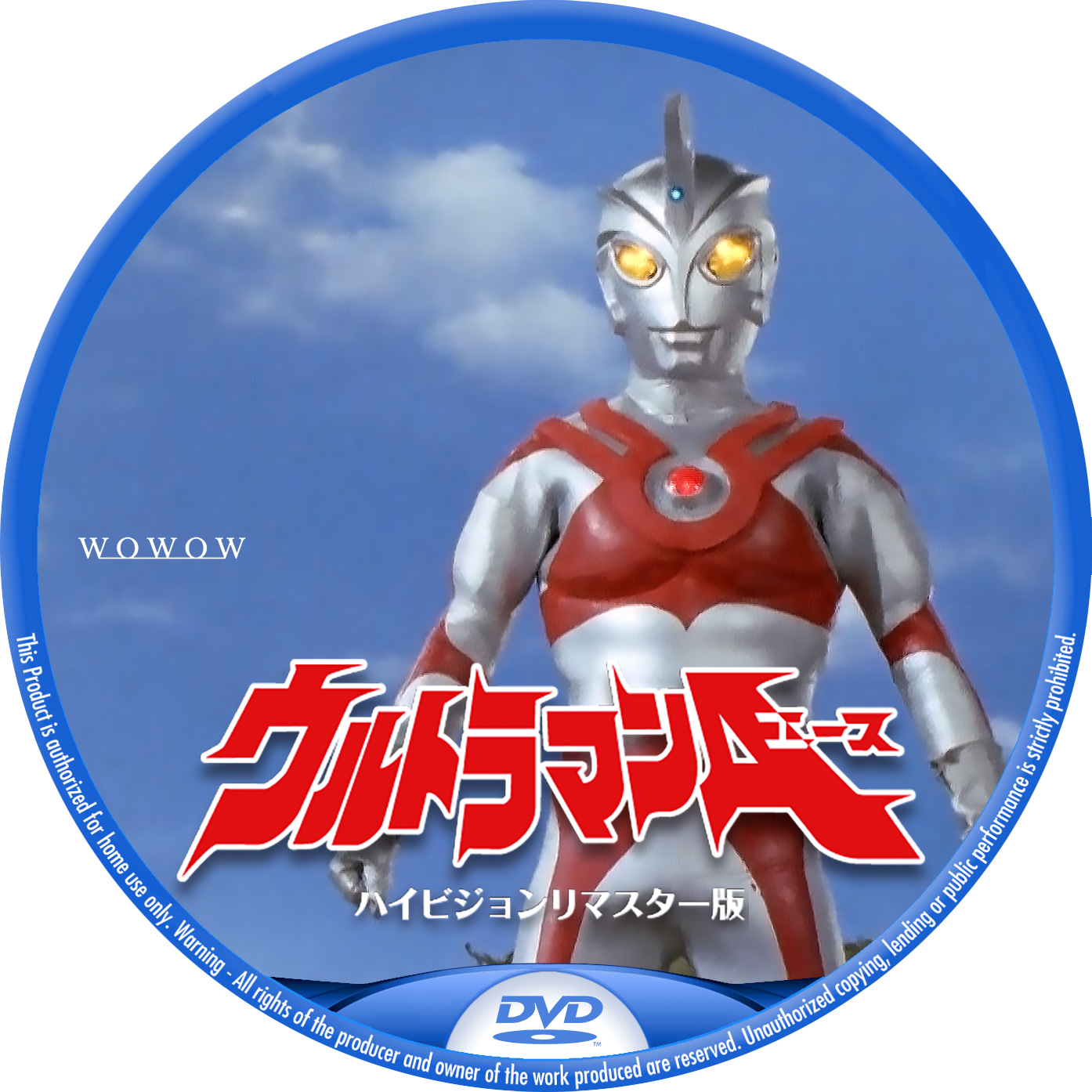 ウルトラマンA WOWOW DVDラベル