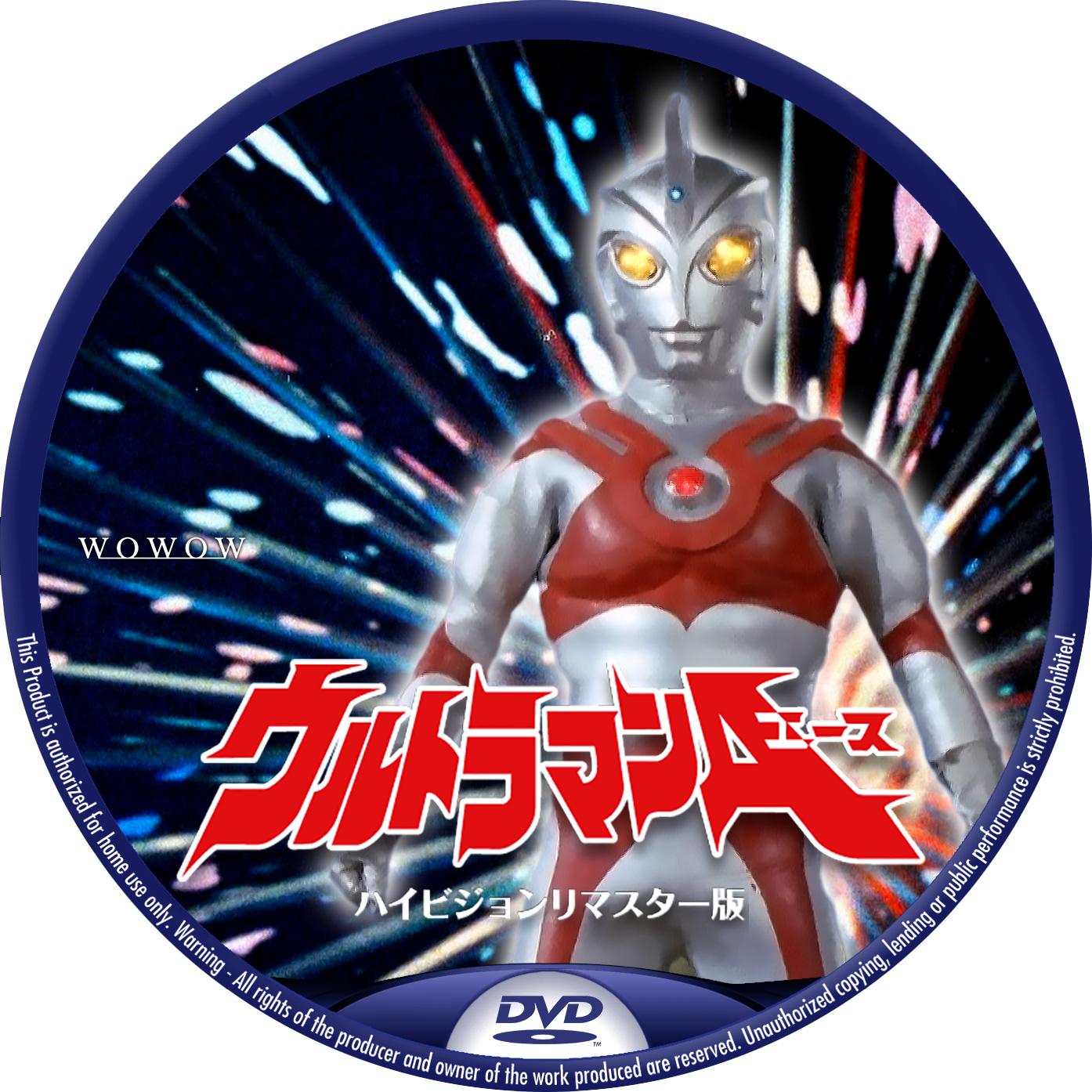 ウルトラマン エース ハイビジョンリマスター DVDラベル