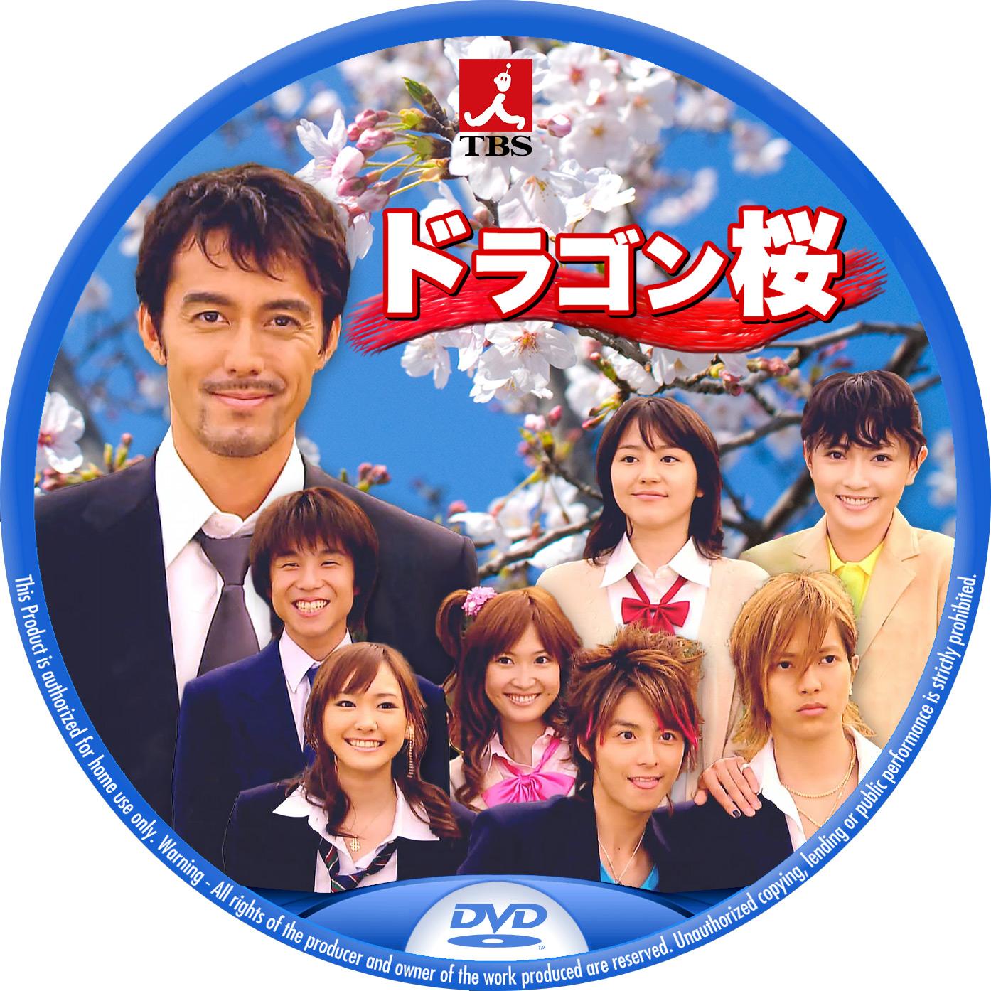 ドラゴン桜 DVDラベル
