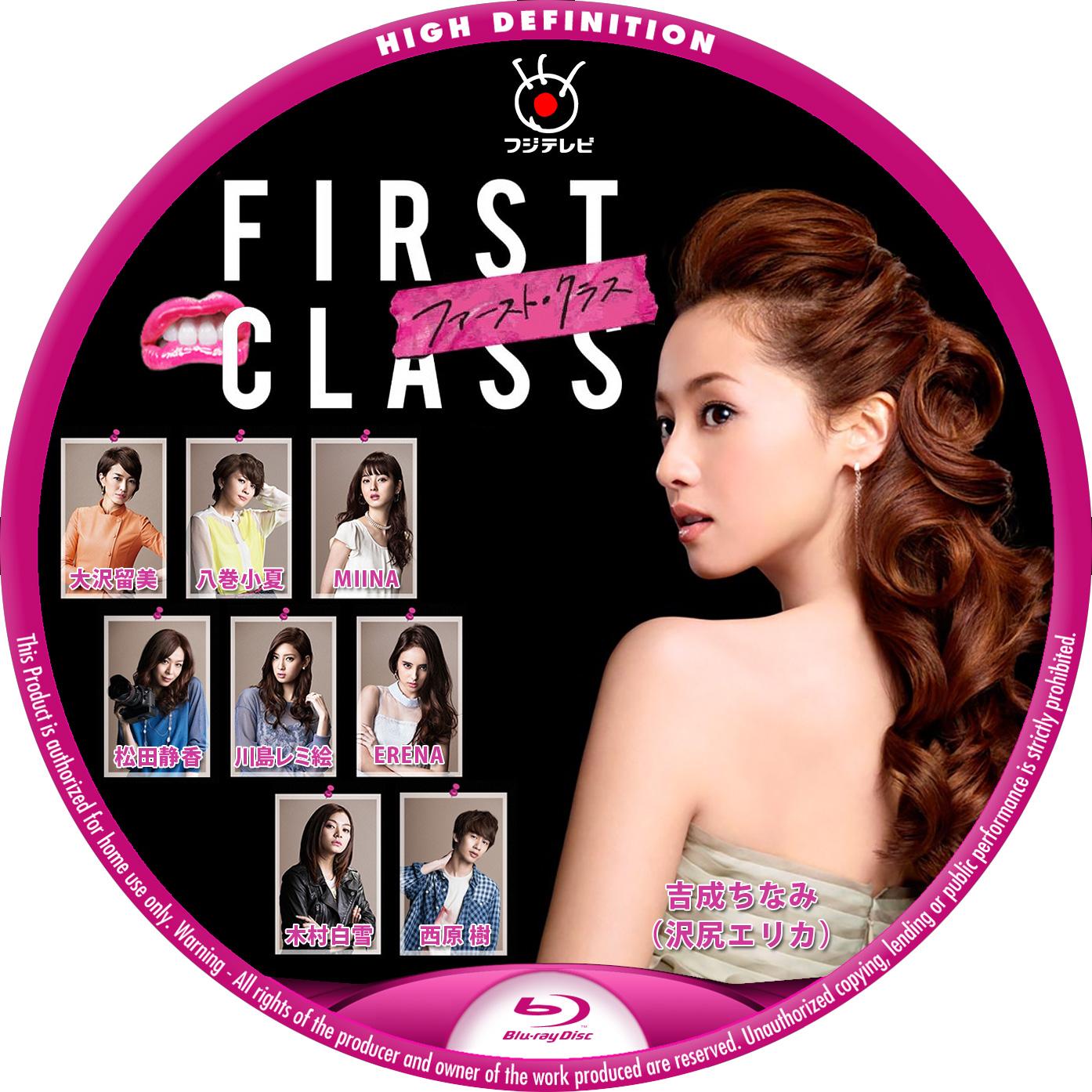 ファーストクラス Blu-ray ラベル