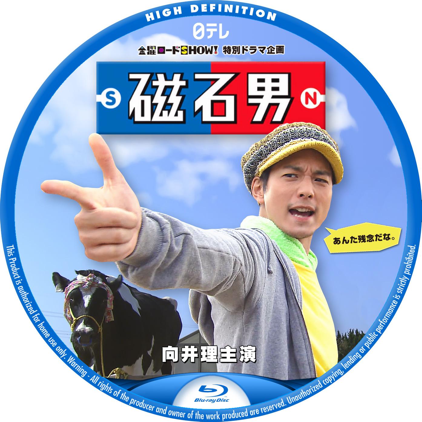 磁石男 向井理 Blu-ray ラベル
