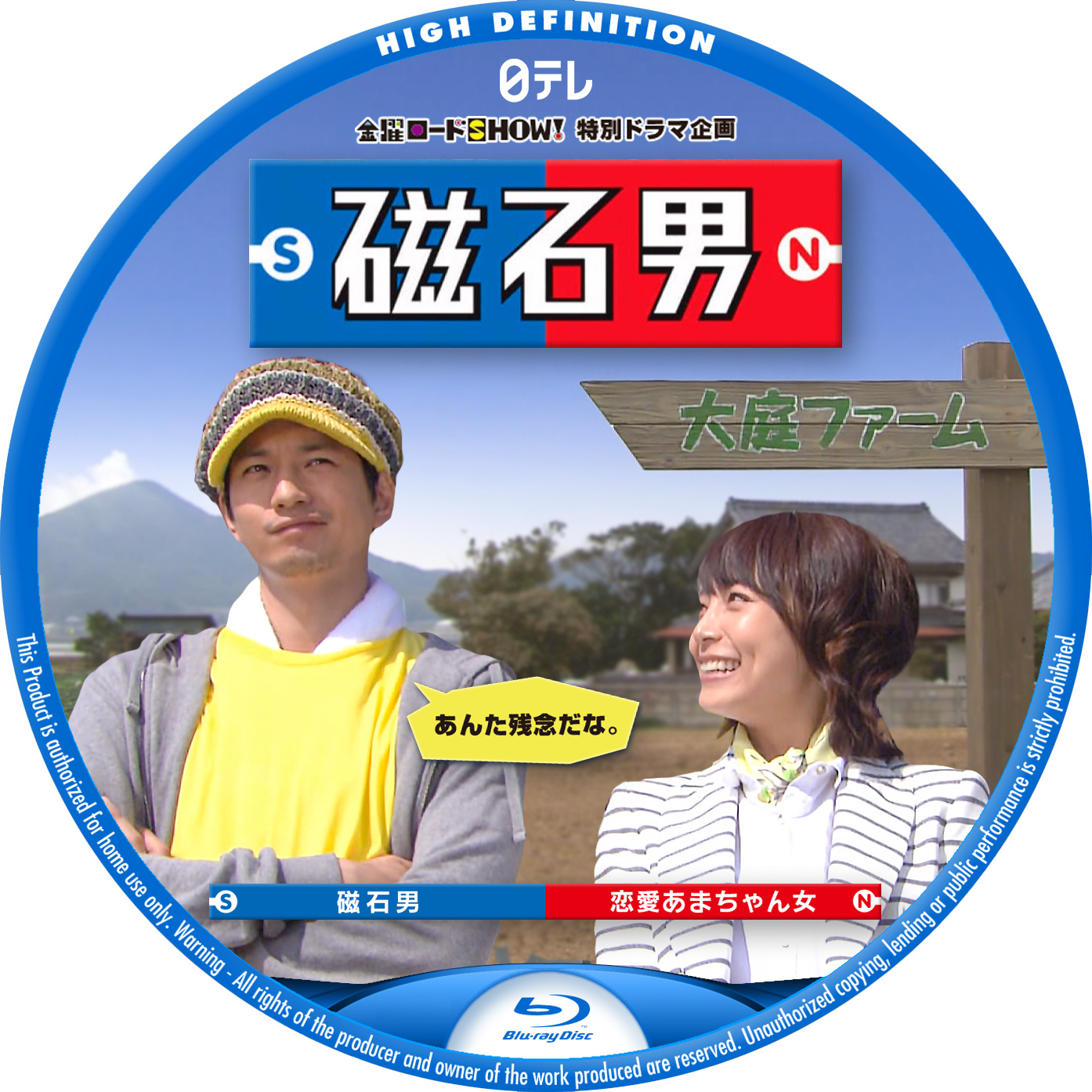 磁石男 向井理 相武紗季 Blu-ray ラベル