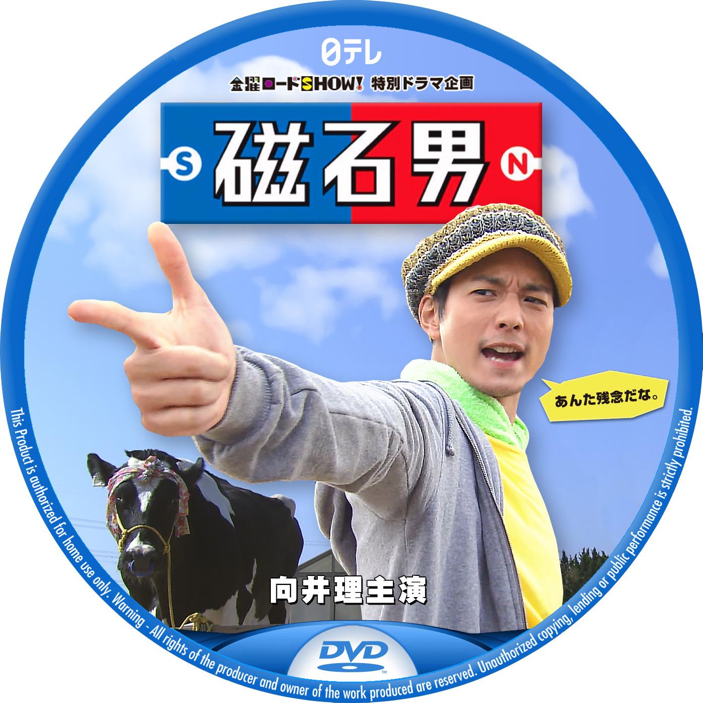 磁石男 向井理 DVD ラベル