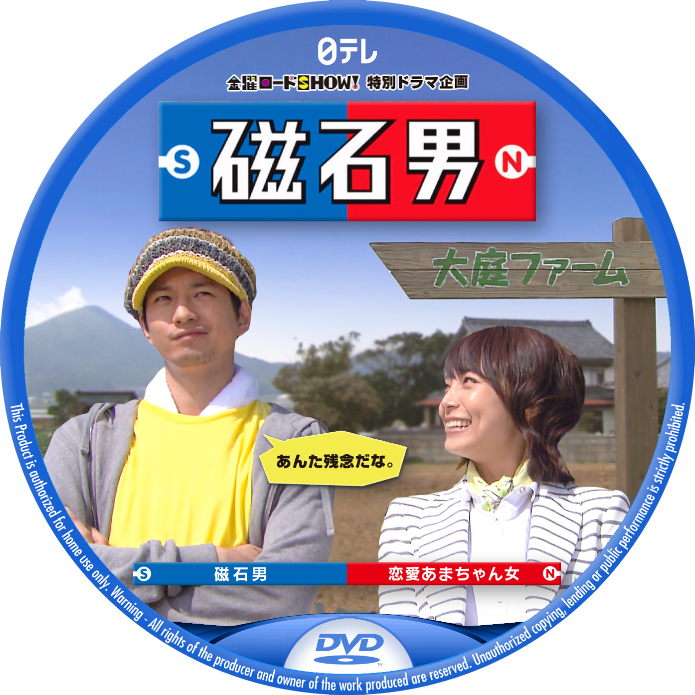 磁石男 向井理 相武紗季 DVD ラベル