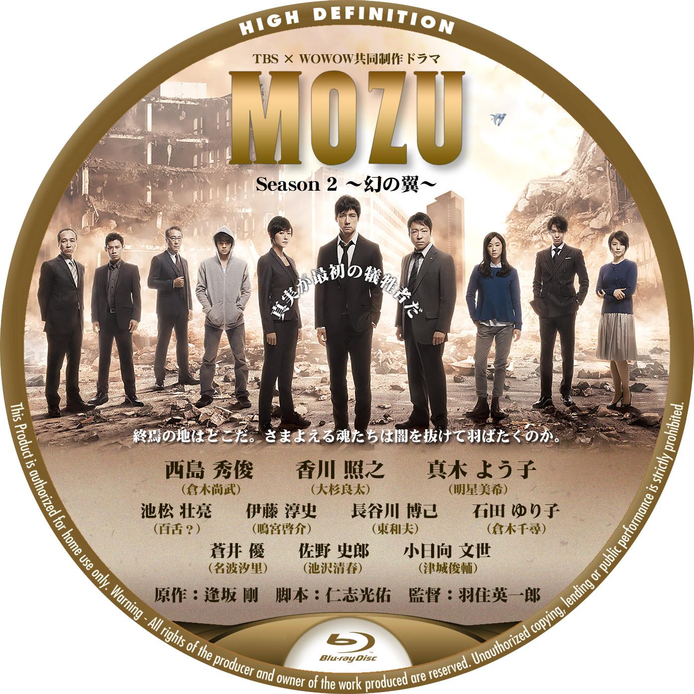 MOZU シーズン2 WOWOW Blu-rayラベル