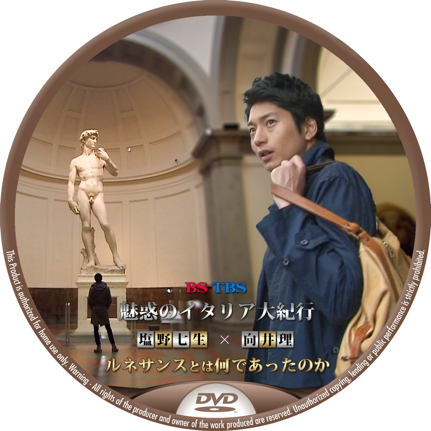 イタリア大紀行 向井理 DVDラベル