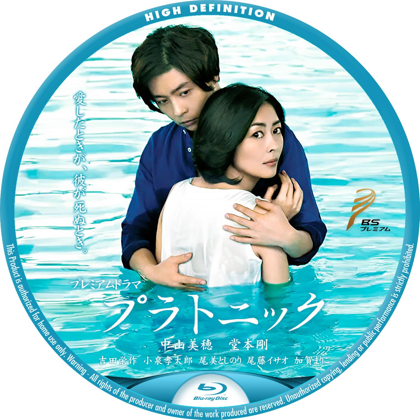 プラトニック NHK Blu-ray ラベル