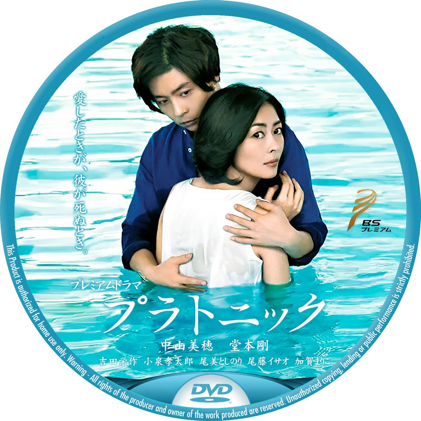 プラトニック NHK DVDラベル