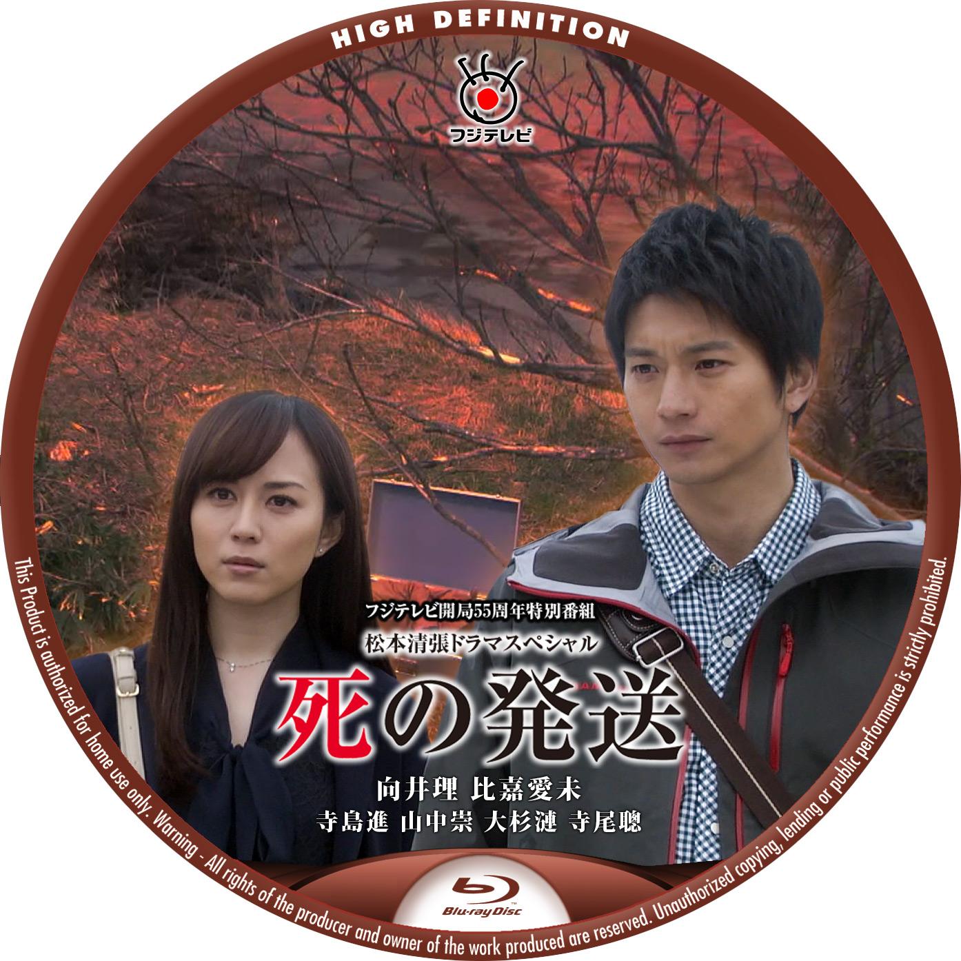 死の発送 向井理 松本清張 Blu-ray ラベル