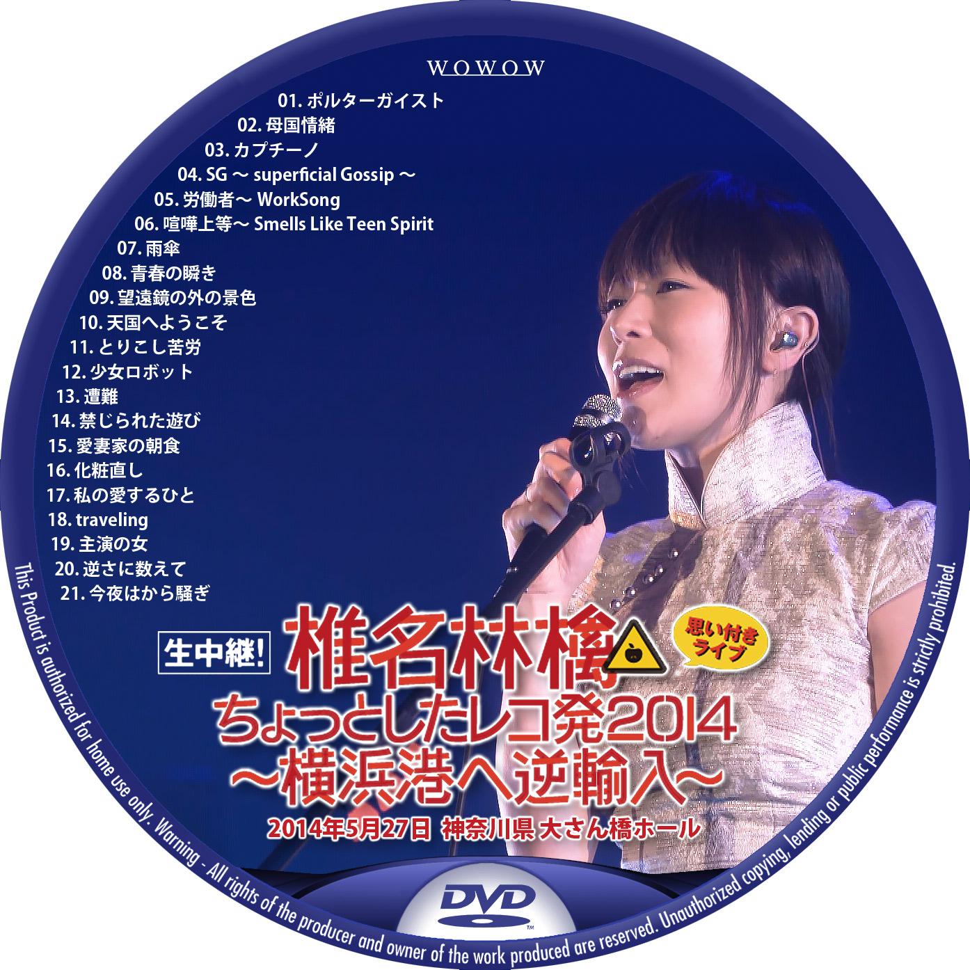 椎名林檎 レコ発2014 DVDラベル