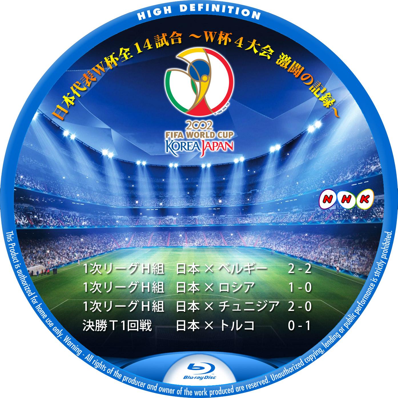 World Cup 2002 日本代表 ラベル