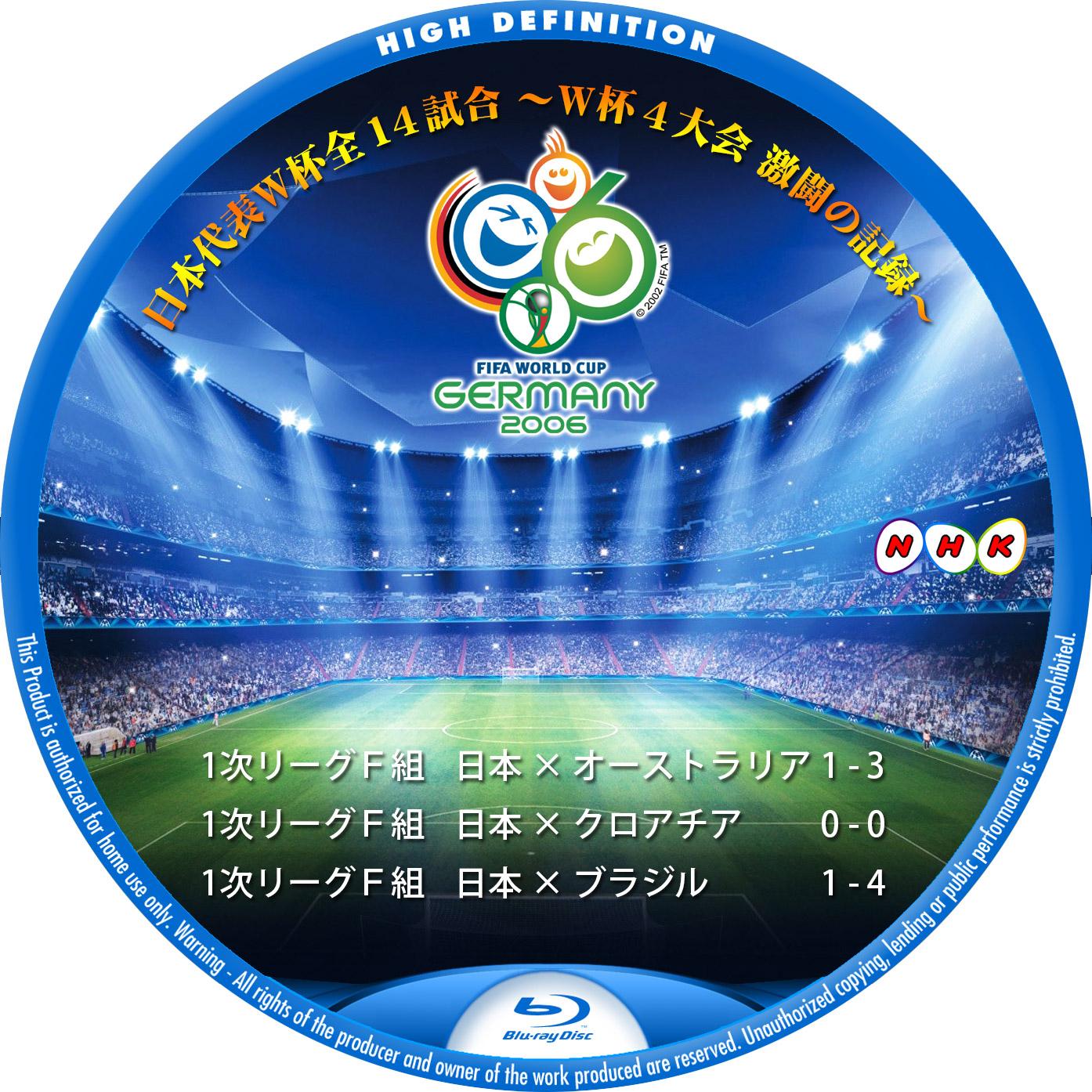 World Cup 2006 日本代表 ラベル