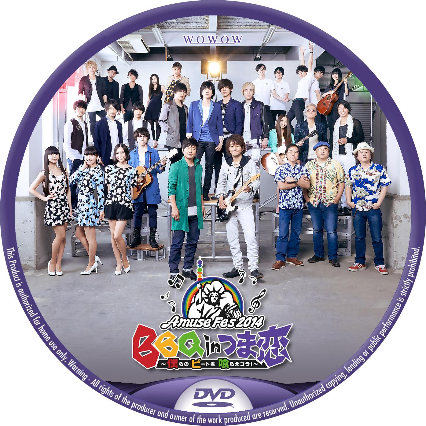 AMUSE つま恋 WOWOW DVDラベル