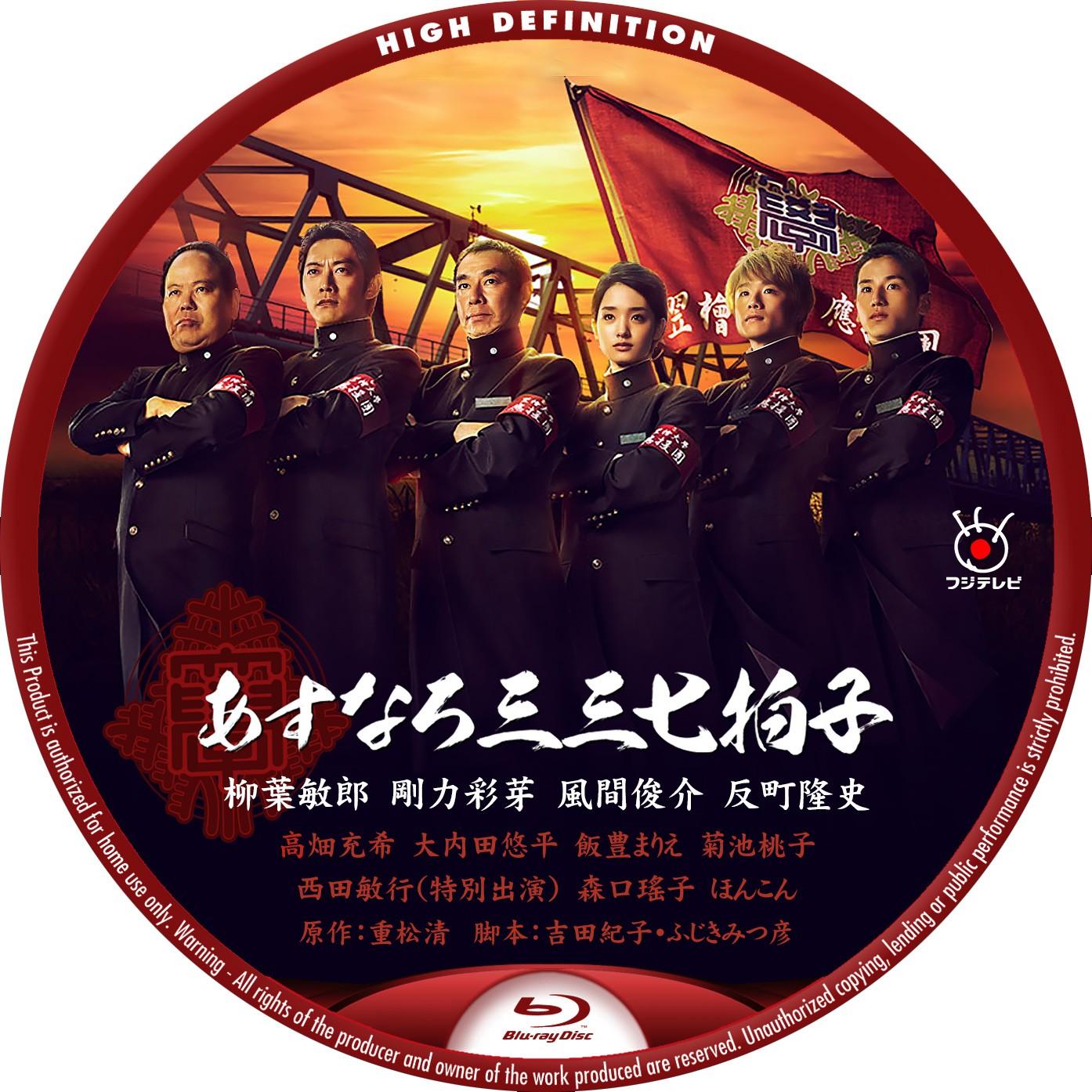 あすなろ三三七拍子 BD Blu-rayラベル