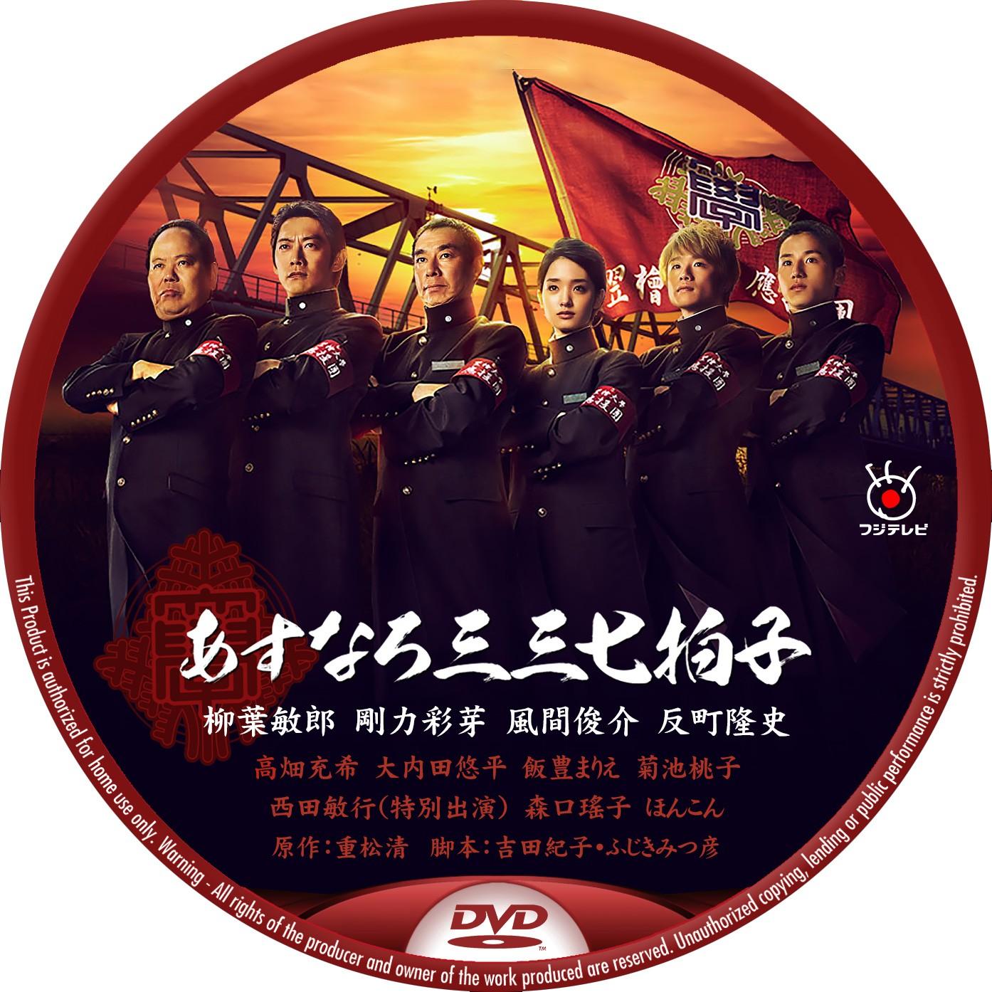 あすなろ三三七拍子 DVDラベル