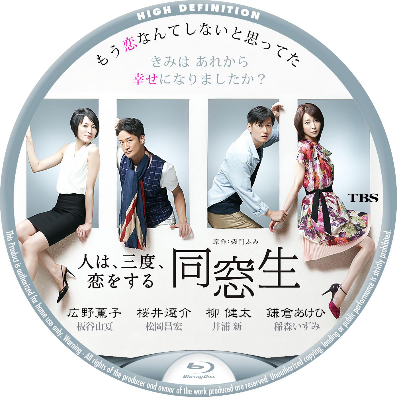 同窓生 TBS ドラマ BDラベル Blu-ray