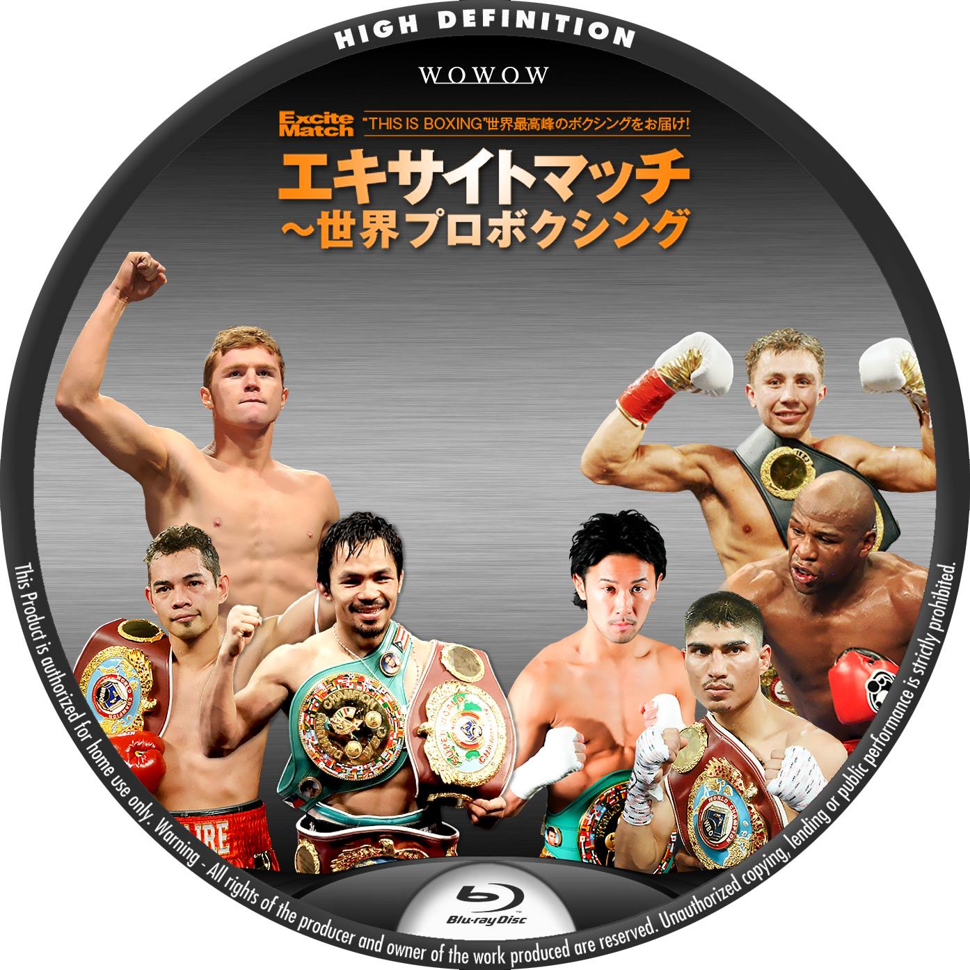 エキサイトマッチ WOWOW Blu-ray BDラベル