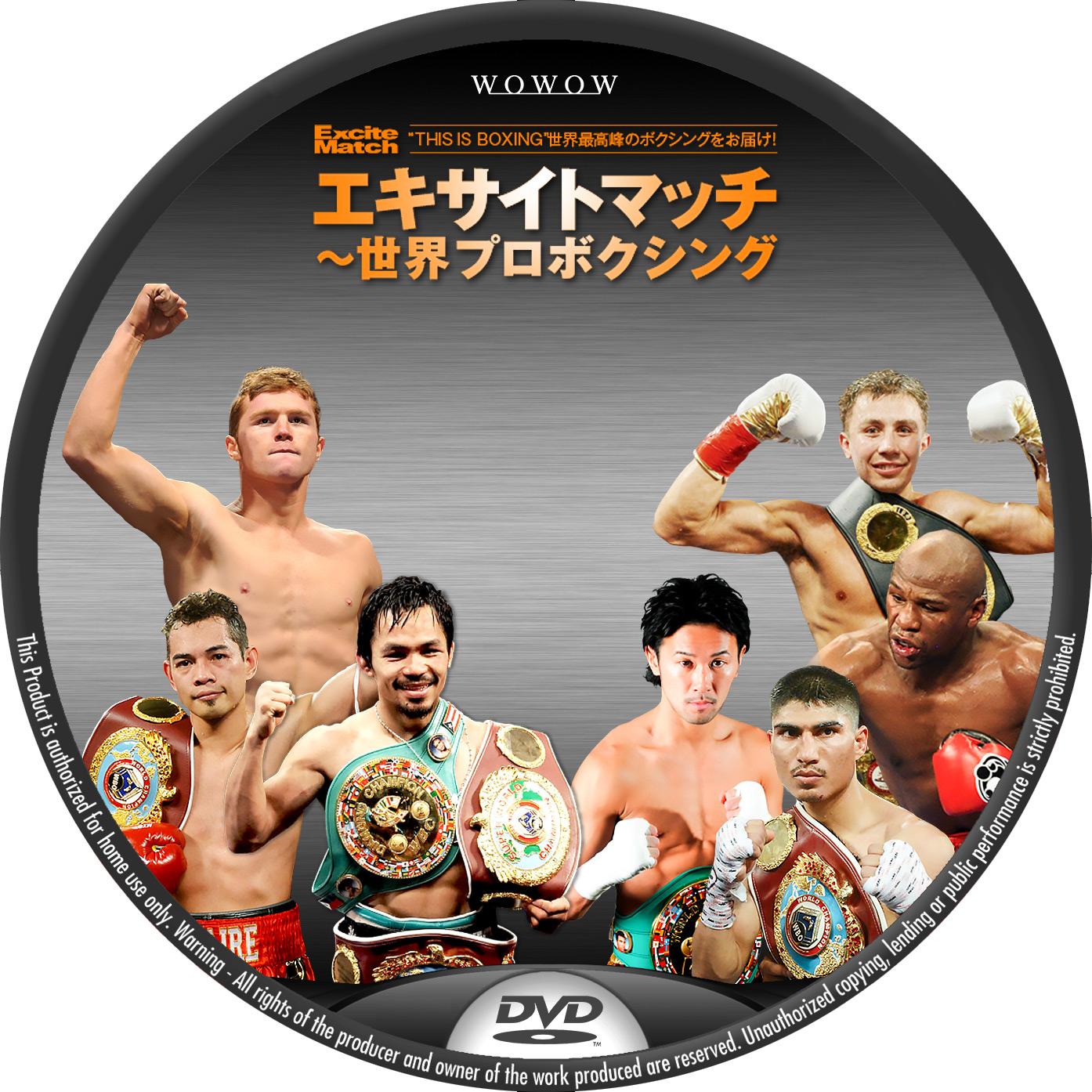 エキサイトマッチ WOWOW DVDラベル