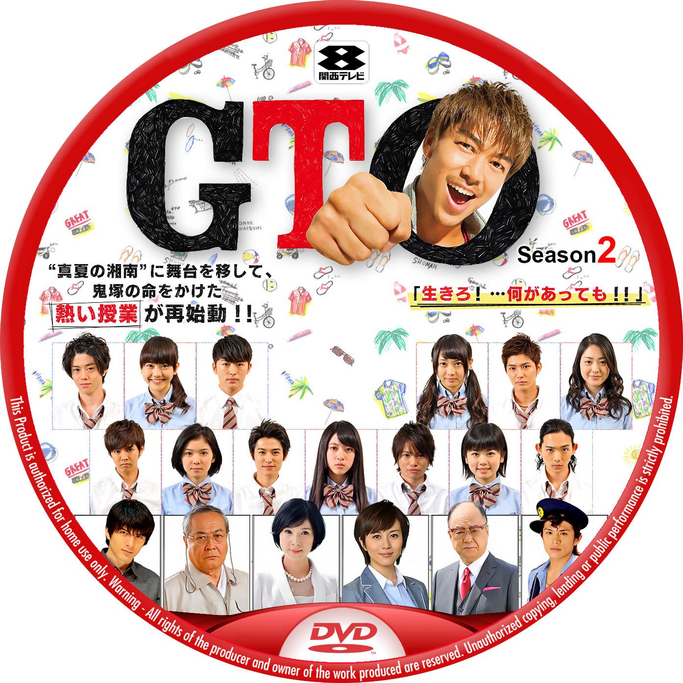 GTO シーズン2 2014 DVDラベル