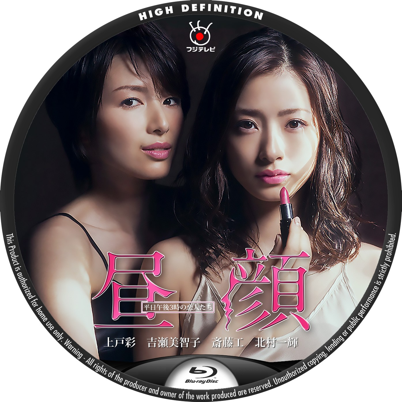 昼顔 BD Blu-rayラベル 上戸彩 吉瀬美智子