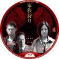 家族狩り BDラベル Blu-ray